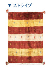 遊牧民の手織りカーペット ギャッベ