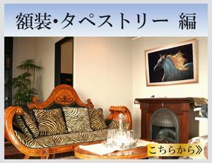 お客様宅事例 ~額装・タペストリー~