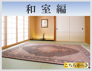 お客様宅事例 ~和室~